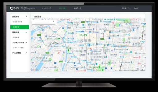China's Didi Chuxing is close to launching a taxi-booking service in Japan