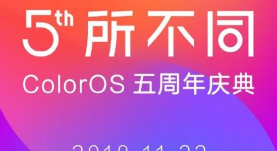 OPPO's Color OS 5th anniversary to hold in Shenzhen on November 22nd