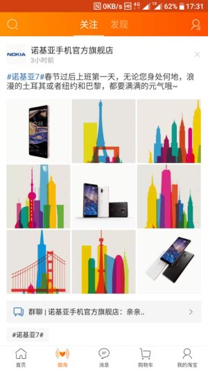 Nokia 7 Plus images leak from TMall China listing. May hint at US, Europe & Japan as launch destinations