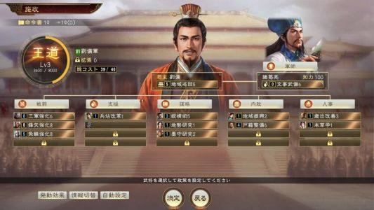 Check Out the New Trailer for ROMANCE OF THE THREE KINGDOMS XIV