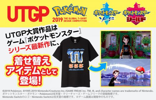Pokemon Sword And Shield Will Have Trainer Customization