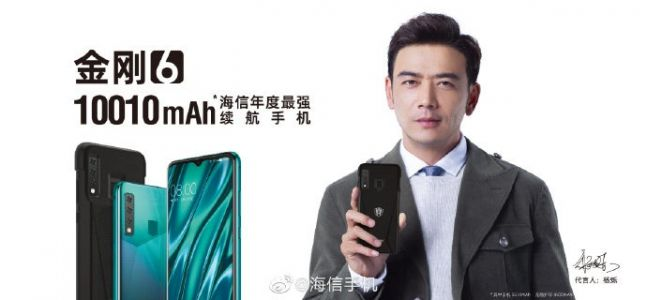 Hisense King Kong 6 Officially Announced with 10010mAh battery
