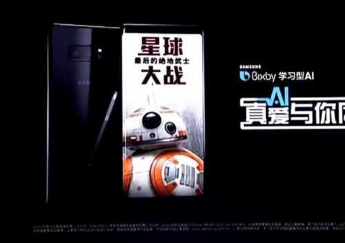 Would you buy a Star Wars edition Samsung Galaxy Note 8?