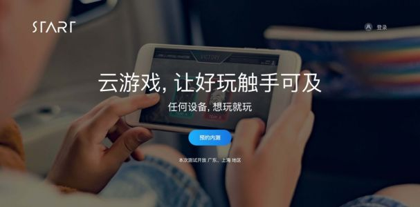 "Start, la ""nouvelle"" plateforme cloud gaming de Tencent"