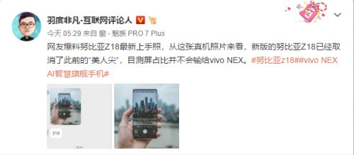 Nubia Z18 Spotted in Photo Showing Genuine Full-Screen Design