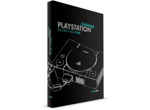The PlayStation's Collector Guide Is Finally Here
