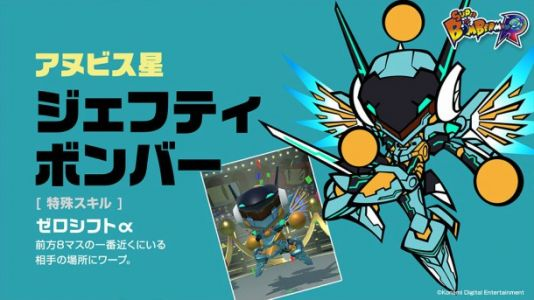 Jehuty, Anubis, And Reiko Join Super Bomberman R