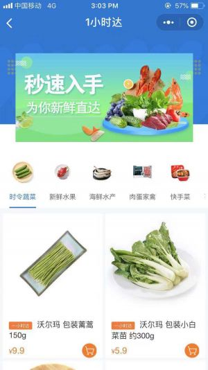 Walmart in China is now testing same-day grocery delivery from Dada via WeChat